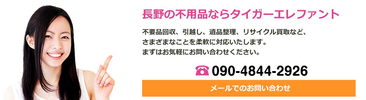 長野の不用品ならタイガーエレファント長野松本アルウィンへ!不用品回収、引越し、遺品整理、リサイクル買取など、さまざまな事を柔軟に対応いたします。まずはお気軽にお問い合わせください。電話番号は090-4844-2926です。